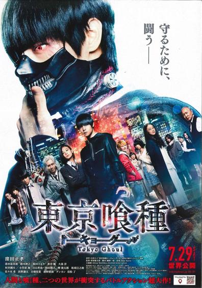 TOKYO GHOUL LIVE ACTION  V.O.S